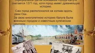 проект 2 класс города России г Калуга