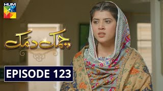 Chamak Damak Episode 123 HUM TV Drama 7 April 2021