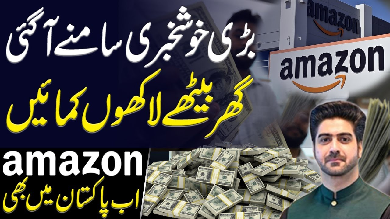 Pakistan added to Amazon Sellers' List | Details by Syed Ali Haider