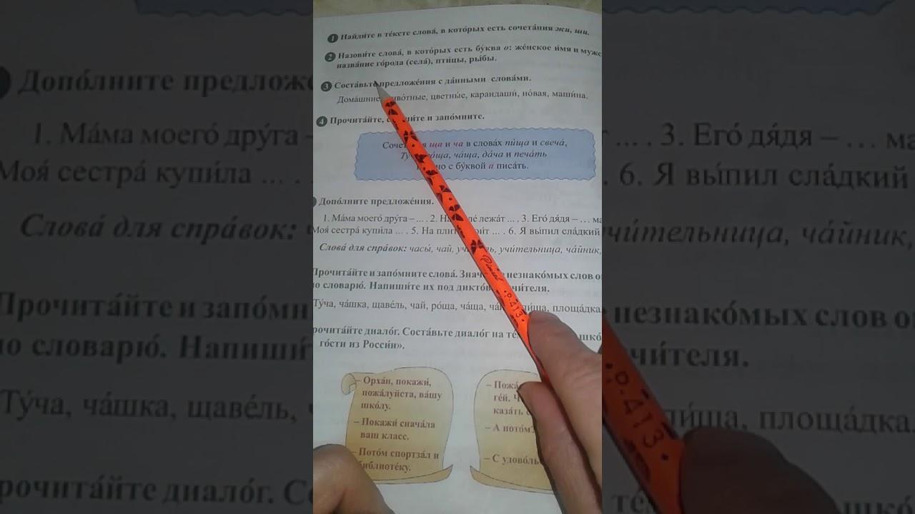 Rus dili. 20000 sözdən 100.  № 4