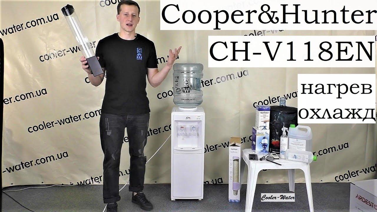 Обзор кулера для воды Cooper&Hunter CH-V118EN / CH-V118EB. Кулер с нагревом и охлаждением