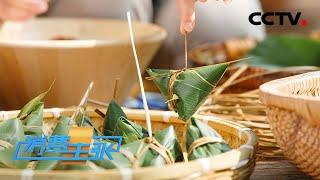 《消费主张》 20200622 粽子大战,今年端午好味道!| CCTV财经