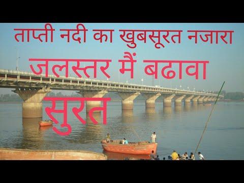 ताप्ती नदी का खुबसूरत नजारा।।।। Tapti river ka jlstr bdha (Surat)