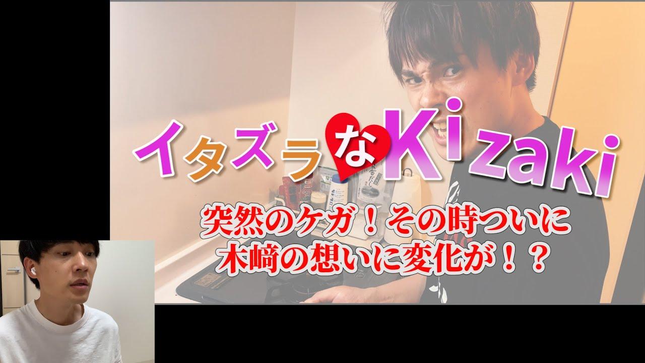イタズラなKizaki 第5話「ケチャップは恋の味?」