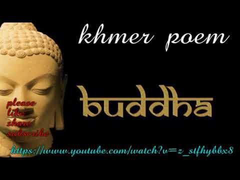 khmer poem, កំណាព្យខ្មែរ, komnap khmer