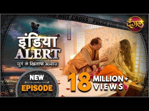 India Alert || New Episode 262 || Vahshi Sasur ( वहशी ससुर ) || इंडिया अलर्ट Dangal TV Channel