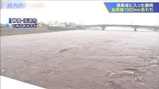 暴風域の静岡で冠水被害 総雨量1000mmのおそれ(19/10/12)
