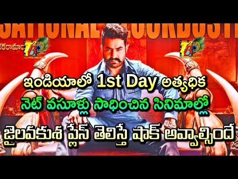 Jai Lava Kusa Place In Top 10 Highest Net Grossers In Indian Cinema || Jai Lava Kusa Collections