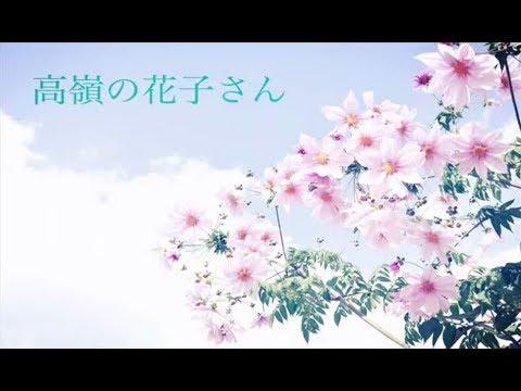 高嶺の花子さん - back number ベース弾いてみた