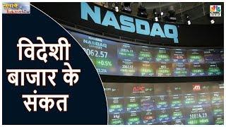 DOW, Nasdaq, S&P 500 लाल निशान में बंद   Munaffe Ki Tayari   October 17, 2019