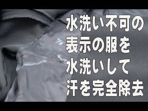 水洗い不可の表示の服を水洗いして汗を完全除去