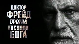 Код абсолютной свободы. Зигмунд Фрейд против Бога.Фильм 3 Письмо с того света