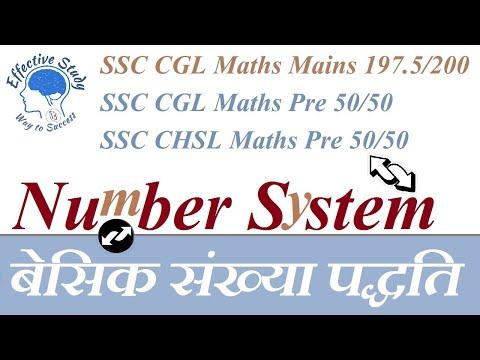 संख्या पद्धति Number System Basics in hindi (Part 1)