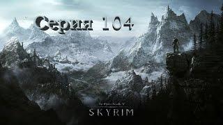 TES V: Skyrim. Серия 104 - Фалбтарз