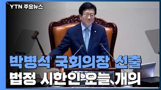 박병석 국회의장 선출...17대 이후 처음 지킨 법정 …