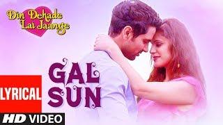 Gal Sun (Full Lyrical Song) Mohd Irfan | Din Dahade Lai Jaange | Latest Punjabi Movie Song