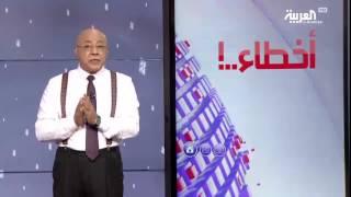 أخطاء العربية...العربية اسقطت كلمة رئيسة الوزراء البريطانية ضد خطر إيران!!