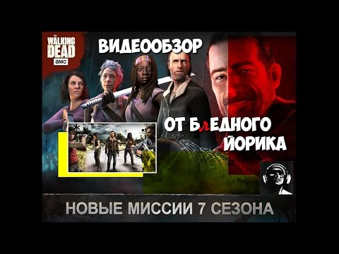 Обзор The Walking Dead No Man's Land