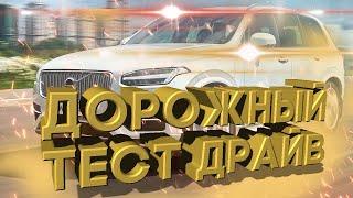 Дорожный тест драйв 2020 Volvo XC90 | Test drive 2020 Volvo XC90