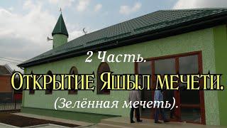 Открытие Зелённой мечети 2016 год . Терек бой .Кизляр юрт. 2 часть