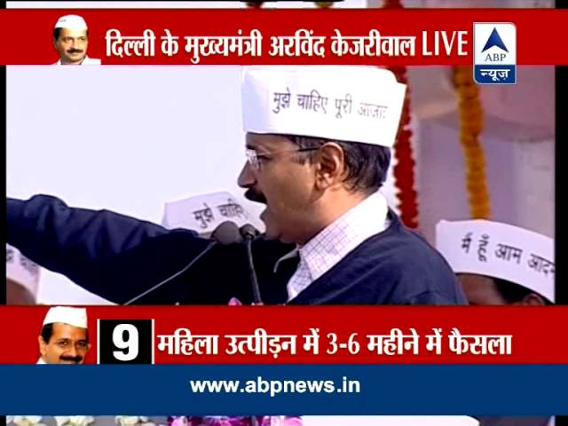Arvind Kejriwal's speech at Ramlila Maidan after swearing-in Travel Video