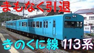 まもなく引退 きのくに線113系電車