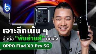 """รีวิวเจาะลึก OPPO Find X3 Pro 5G สมาร์ตโฟนแห่งโลก """"พันล้านสี"""""""