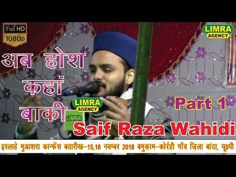 Saif Raza Kanpuri Wahidi Part 1, 16, Nov  2018 Korrahi Banda HD India