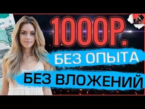Заработок 1000 Рублей Без Вложений. Просто. БЕЗ Опыта