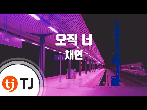 [TJ노래방] 오직 너 - 채연 (Only You - Chae Yeon ) / TJ Karaoke