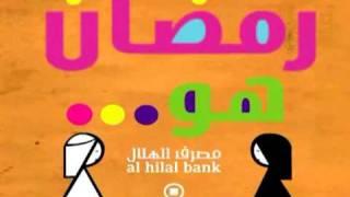 Al Hilal Bank - Integrated Campaign for Ramadan 2017 Video