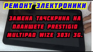 Замена тачскрина на планшете prestigio multipad wize 3031 3g без разборки планшета.