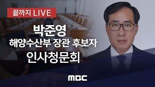 박준영 해양수산부 장관 후보자 인사청문회 - [끝까지L…