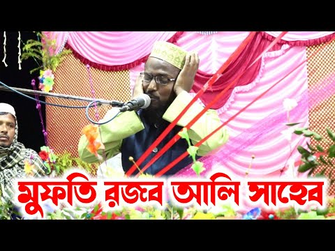 মুফতি রজব আলি সাহেব- Mufti RajobAli -দারুন একটি নতুন ওয়াজ (Sahid Multimedia -8371095227)