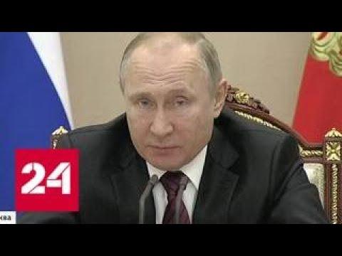 Владимир Путин напомнил