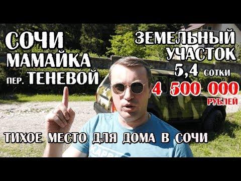 🔴🔴Купить участок в СОЧИ:  Теневой пер. / 5,4 сот / 4,5 млн / продажа земли /  участки в Сочи