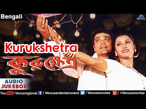 Kurukshetra - Bengali Film Songs | AUDIO JUKEBOX | Prasenjit & Rachna Banerjee | Bengali Love Songs