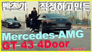 벤츠 AMG GT 43 4Door 4도어 리뷰 2편! …