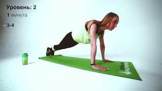 Планка - универсальное упражнение