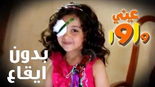 عيني واوا بدون ايقاع - رنده صلاح | قناة كراميش Karameesh Tv