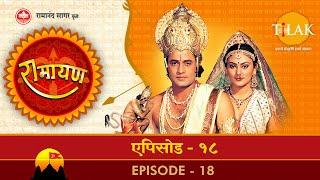 रामायण - EP 18 - केवट का प्रेम और श्री राम का गंगा पार जाना |