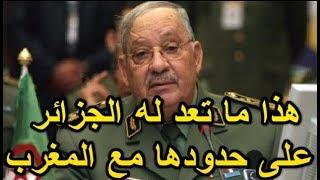 هذا ما تعد له الجزائر على حدودها مع المغرب