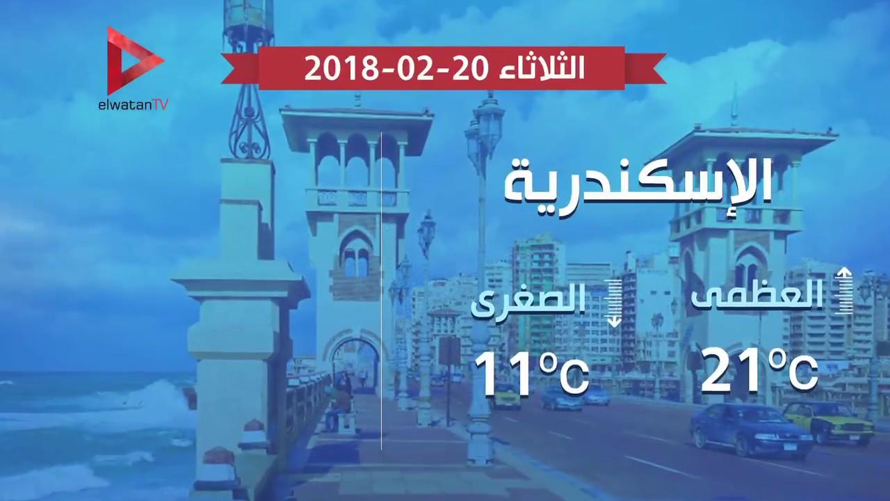 الوطن المصرية:ارتفاع في درجات الحرارة نهارا  والصغرى بالقاهرة 13 اليوم