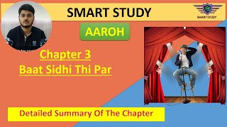 Cbse Class 12 hindi chapter BAAT SEDHI THI PER poem summary in detail.