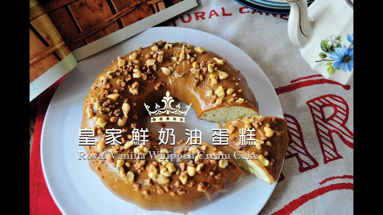 《不萊嗯的烘焙廚房》皇家鮮奶油蛋糕   Royal Vanilla Whipped Cream Cake