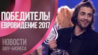 ЕВРОВИДЕНИЕ 2017. КТО ПОБЕДИЛ НА конкурсе? ПОБЕДИТЕЛЬ ЕВРОВИДЕНИЯ Salvador Sobral (Португалия)