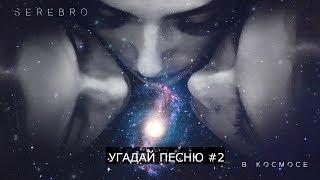 УГАДАЙ ПЕСНЮ ЗА 10 СЕКУНД #2   ХИТЫ 2017 - РУССКИЕ