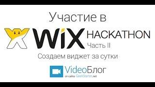 [СПЕЦВЫПУСК] Участие в WiX Hackatone Ukraine | Часть II