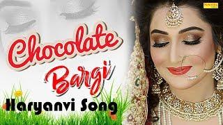 Haryanvi Official Song : Chocolate Bargi | Naresh & Mahi | Latest Haryanvi Latest Haryanvi 2018