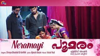 Poomaram | Neramayi Song Video| Shreya Ghoshal, Karthik | Kalidas Jayaram | Faisal Razi| Abrid Shine